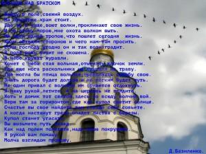 dbazilenko_juravli-nad-bratskom